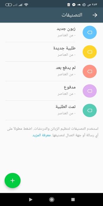 تحميل واتساب للاعمال 2021 WhatsApp Business APK