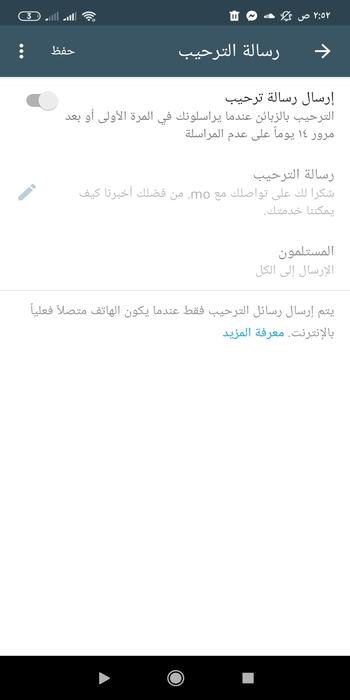 تنزيل واتساب للاعمال 2021 WhatsApp Business APK