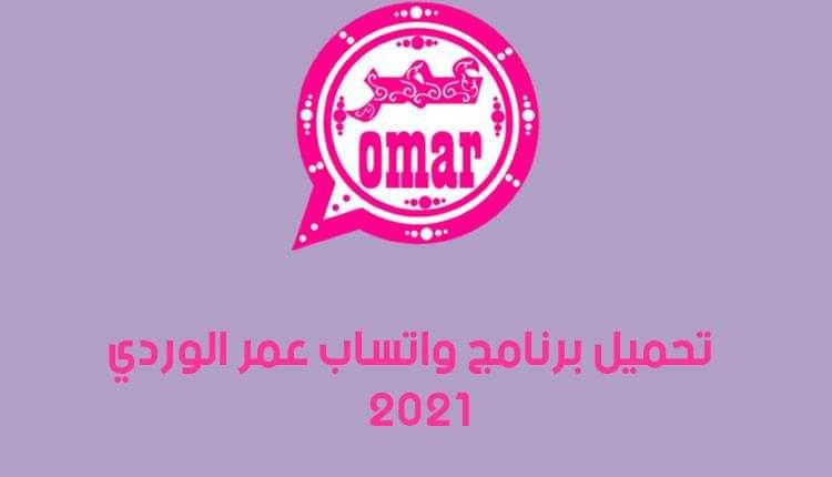 واتساب عمر الوردي 2022: تحميل واتساب عمر الوردي 2022 OB2WhatsApp Omar APK تنزيل واتس عمر اليمني أحدث إصدار مجاناً لـ Android – واتساب عمر