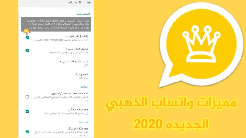 مميزات الواتساب الذهبي واتساب الذهبي 2020 ابو عرب