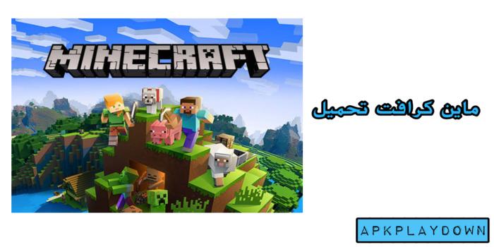 minecraft download اخر إصدار 2021