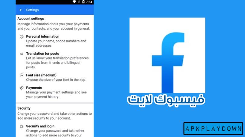 فيسبوك لايت تنزيل احدث اصدار 2021