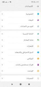 تنزيل #واتساب الذهبي عمر