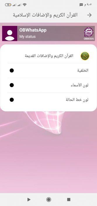واتس اب عمر العنابي اي بي كي