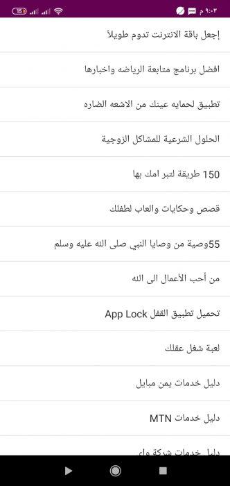 تحميل واتساب عمر العنابي اي بي كي