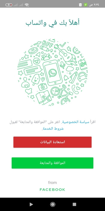 برنامج واتساب الازرق اخر اصدار [8.85] 2021 Whatsapp Blue APK