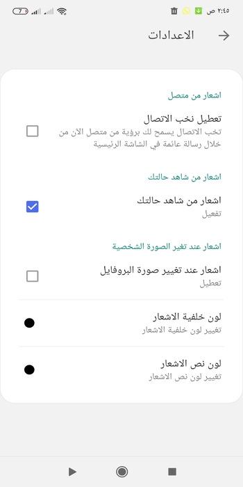 تحميل وتنزيل واتساب الازرق اخر اصدار [8.85] 2021 Whatsapp Blue