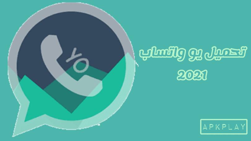 تحميل يو واتساب 2021 يو واتساب فؤاد